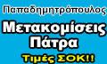 ΠΑΠΑΔΗΜΗΤΡΟΠΟΥΛΟΣ ΜΕΤΑΦΟΡΙΚΗ ΠΑΤΡΑ